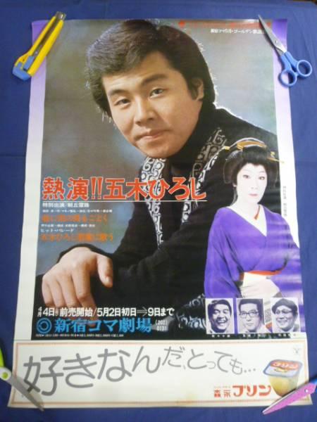 五木ひろし ポスター 「新宿コマ5月・ゴールデン歌謡公演」 /P161 新宿コマ劇場