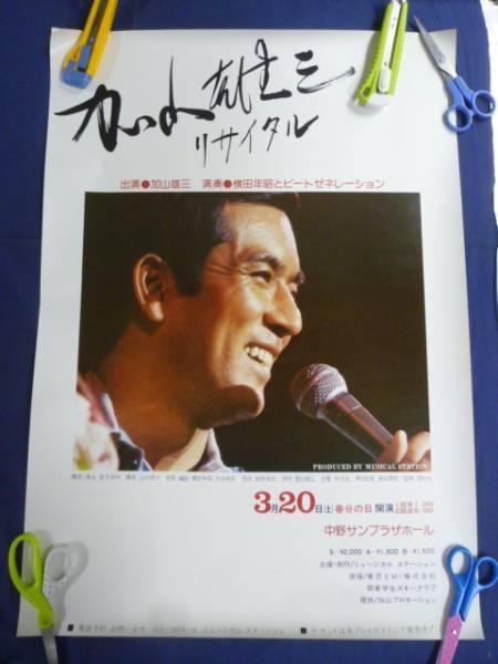 加山雄三 ポスター 「加山雄三リサイタル」 /P166