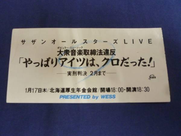 サザンオールスターズ 1984年 コンサート チケット 半券136
