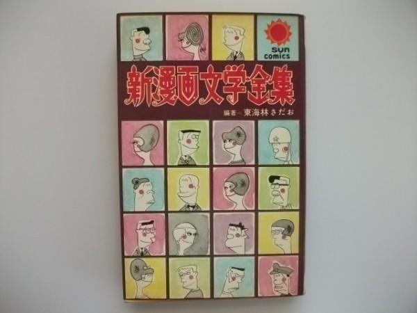 新漫画文学全集 昭和42年初版 東海林さだお サンコミックス_画像1