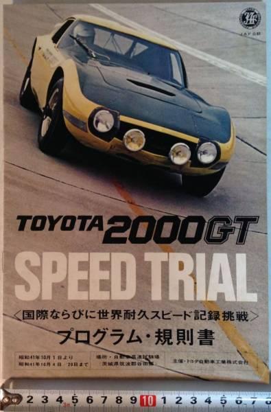 ★[国産]昭和41年 トヨタ 2000GT SPEED TRIAL<国際ならびに世界耐久スピード記録挑戦>プログラム・規則書★_画像1