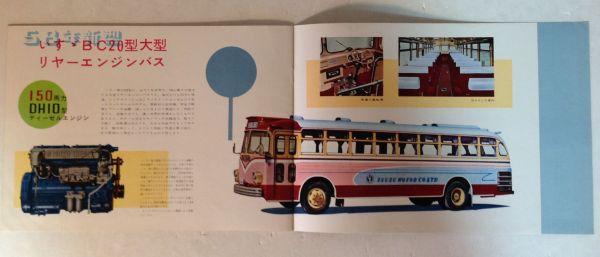 ★[国産・バス]昭和33年 いすゞ バス DA120型ディーゼルエンジンバス等のカタログ / ISUZU BUS★_画像3