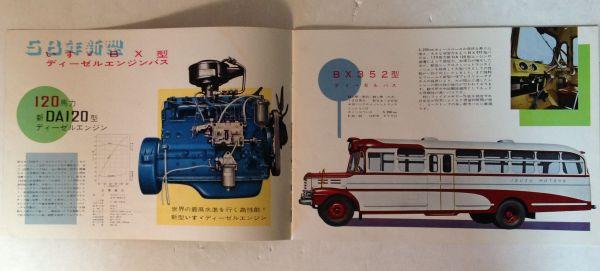 ★[国産・バス]昭和33年 いすゞ バス DA120型ディーゼルエンジンバス等のカタログ / ISUZU BUS★_画像2