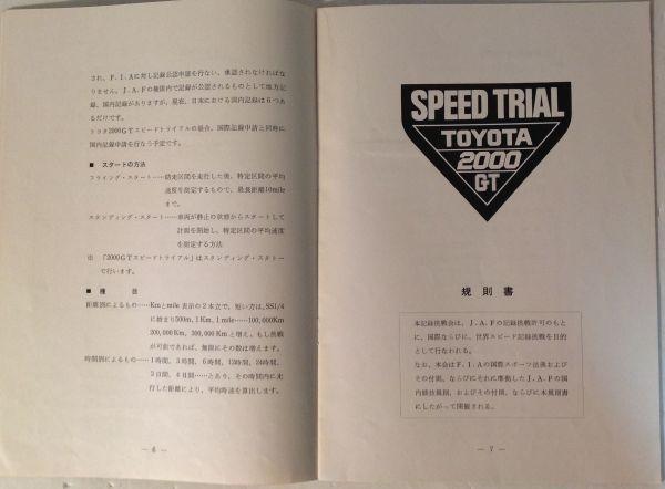 ★[国産]昭和41年 トヨタ 2000GT SPEED TRIAL<国際ならびに世界耐久スピード記録挑戦>プログラム・規則書★_画像3