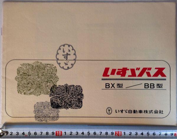 ★[国産・バス]昭和35年 いすゞ バス BX/BB系のカタログ / ISUZU BUS★