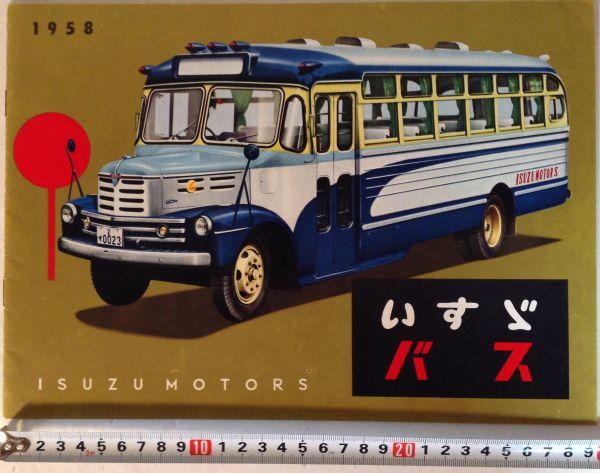 ★[国産・バス]昭和33年 いすゞ バス DA120型ディーゼルエンジンバス等のカタログ / ISUZU BUS★