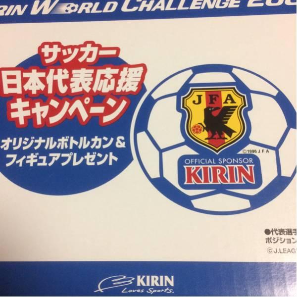 2001年サッカー日本代表 非売品 グッズの画像
