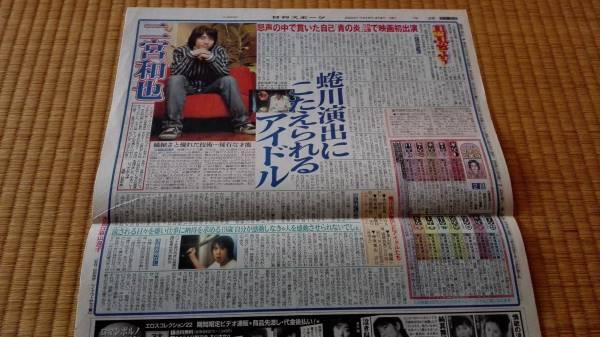 ■嵐 二宮和也 新聞記事 日刊スポーツ 日曜日のヒーロー 2003年■