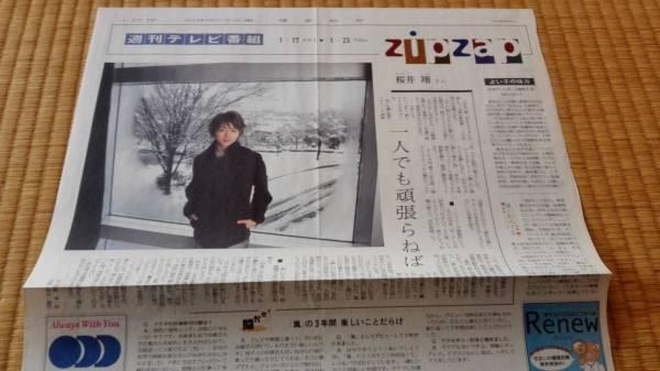 ■嵐 櫻井翔 読売新聞 ZipZap 2003年 よい子の味方■