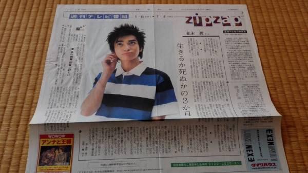 ■嵐 松本潤 読売新聞 ZipZap 2001年 金田一少年の事件簿■