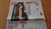 ■嵐 松本潤 デイリースポーツ連載 ZOOM J 新聞記事 2005年■