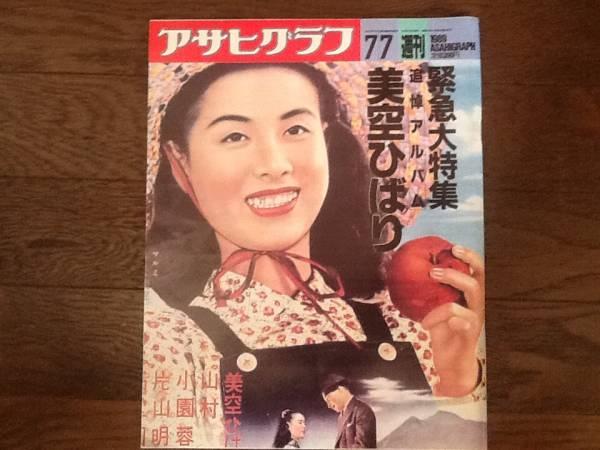 美空ひばり アサヒグラフ1989.07.07号
