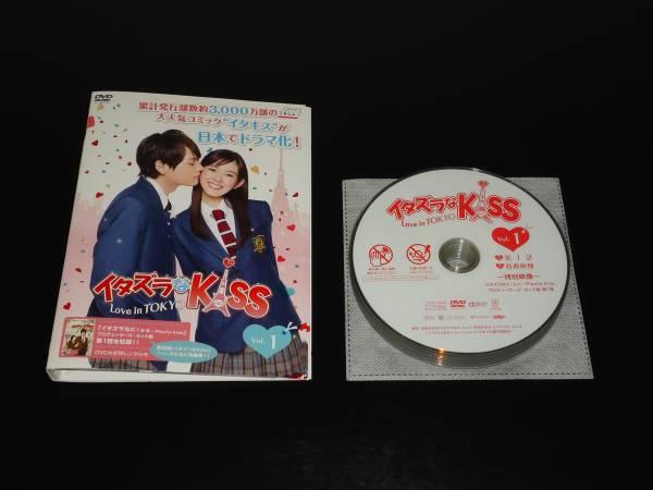 DVD イタズラなKISS Love in TOKYO 全10枚セット 未来穗香 古川雄輝 グッズの画像