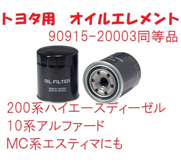 1個です TO2 トヨタ用オイルエレメント 200系ハイエースディーゼルKDH200V(200系ディーゼル).RZH101G(100系ガソリン)