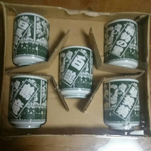 大相撲湯飲みセット 白鵬 稀勢の里 琴奨菊 日馬富士 鶴竜 グッズの画像