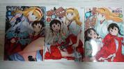 フレックスコミックス-颯田直斗- 巫女と科学の嘘八百万 全3巻セット