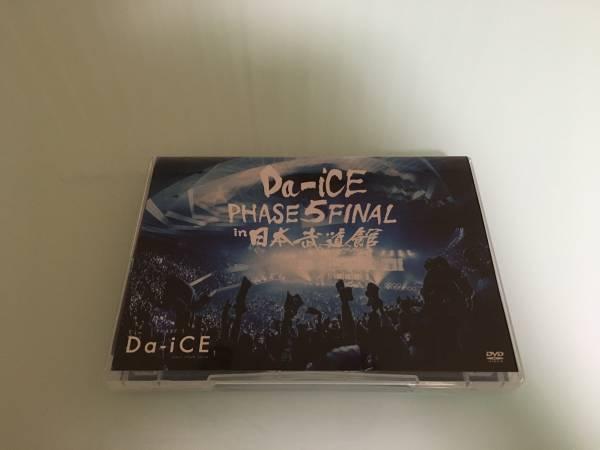 Da-ice PHASE 5 FINAL in 日本武道館 DVD 一度再生のみ!! ライブグッズの画像