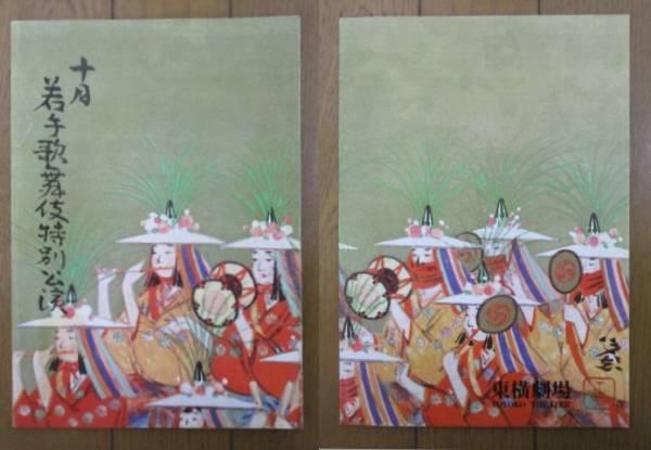 【パンフレット】十月 若手歌舞伎特別公演 1967年 東横劇場 /尾上菊之助/市川新之助/尾上辰之助
