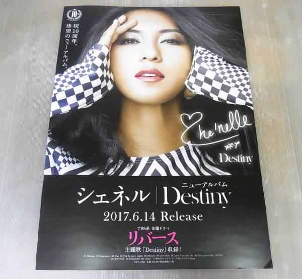 未使用★シェネル  Destiny★告知ポスター