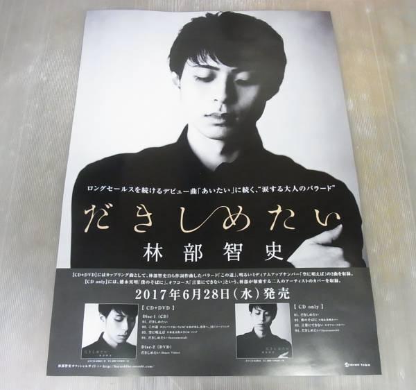 未使用★ 林部智史 だきしめたい ★告知ポスター
