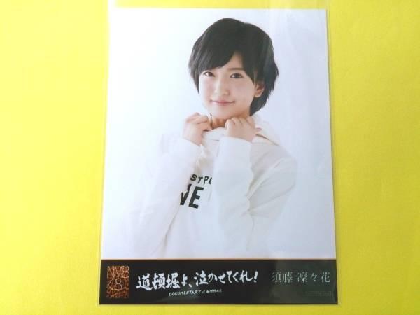 NMB48須藤凜々花【DVD封入特典生写真】DOCUMENTARY of NMB48◆道頓堀よ、泣かせてくれ!