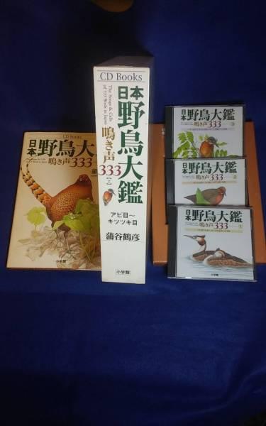★日本 野鳥大艦 CD&BOOK 鳴き声333 上 アビ目~キツツキ目★ _画像1