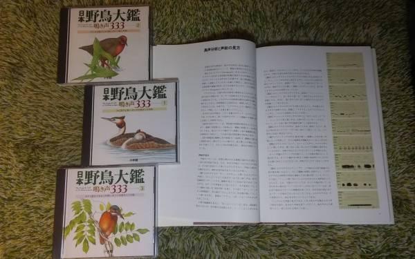 ★日本 野鳥大艦 CD&BOOK 鳴き声333 上 アビ目~キツツキ目★ _画像3