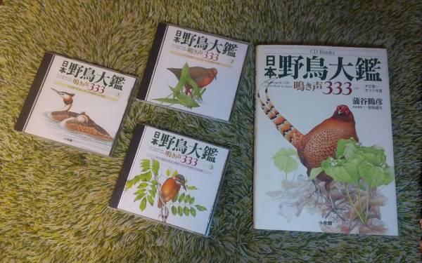 ★日本 野鳥大艦 CD&BOOK 鳴き声333 上 アビ目~キツツキ目★ _画像2