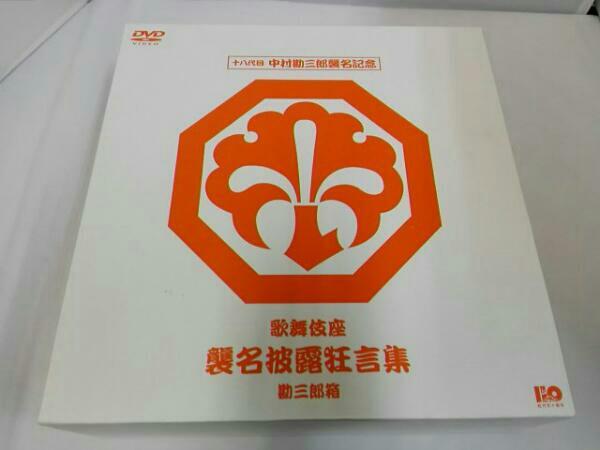 十八代目 中村勘三郎襲名記念DVDボックス 歌舞伎座襲名披露狂言集 勘三郎箱 グッズの画像