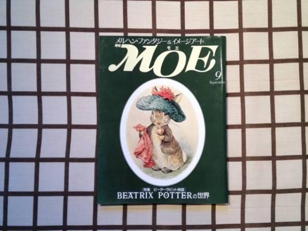 ■月刊 MOE/モエ 1987.9.No.95■ [ピーターラビット物語]ビクトリア・ポター グッズの画像
