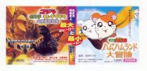 半券「ゴジラ モスラ キングギドラ大怪獣総攻撃」「劇場版ハム太郎」