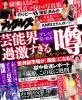 送料80円- 実話ナックルズ 2017年7月号