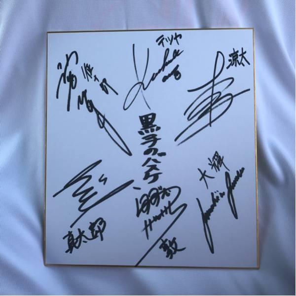 ◆黒子のバスケ◆キセキの世代◆直筆サイン色紙◆声優
