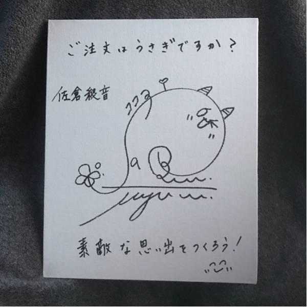 ご注文はうさぎですか?◆佐倉綾音◆ココア直筆サイン