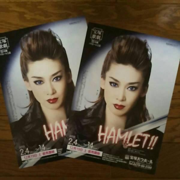 宝塚チラシ★ 龍真咲★ 2010年HAMLET!!2枚 宝塚歌劇