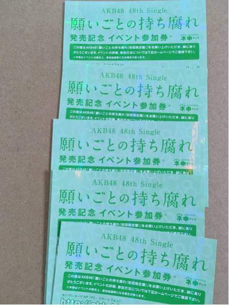 AKB48 願いごとの持ち腐れ 全国握手券 5枚