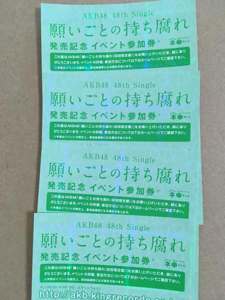 AKB48 願いごとの持ち腐れ 全国握手券 4枚