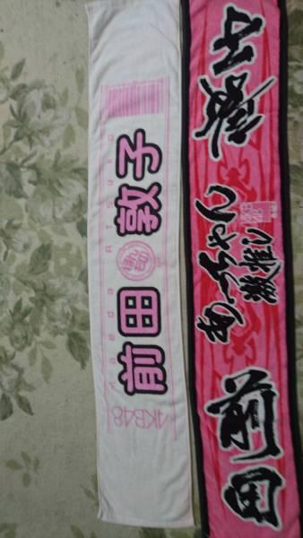 中古 前田敦子 AKB48 推し マフラータオル 2枚 ファンクラブグッズ、生写真など。 ライブ・総選挙グッズの画像