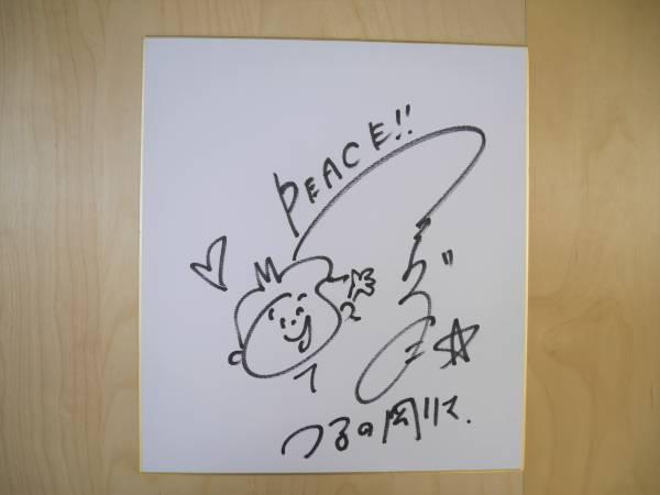 [チャリティ]★☆つるの剛士さん直筆サイン色紙・1☆★ rfp1105