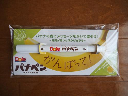 Dole非売品 バナペン バナナに字が書けるペン ドールバナナ バナナペン