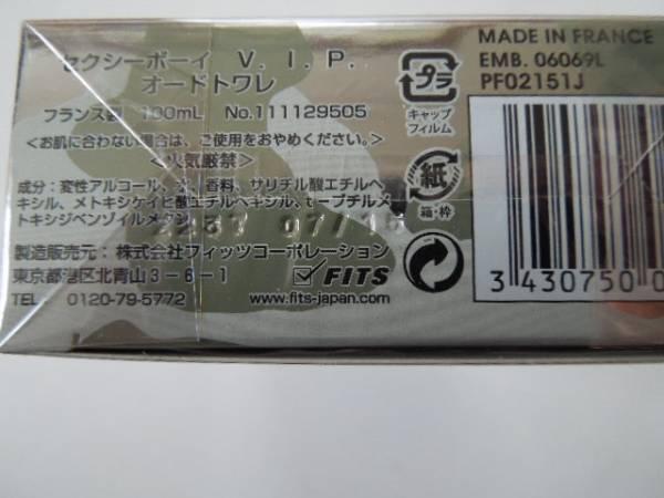 【限定品】 セクシーボーイ × XLARGE コラボレーション V.I.P オードトワレ