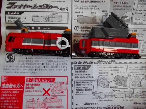 烈車戦隊トッキュウジャー 烈車合体シリーズ10 ファイヤーレッシャー H71311