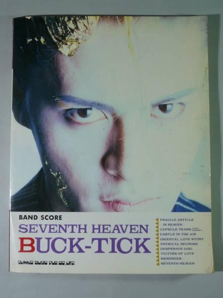 バンドスコア BUCK-TICK SEVENTH HEAVEN バクチク セブンスヘヴン 櫻井敦司