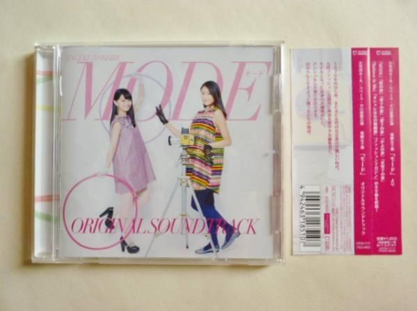 アンジュルム 演劇女子部 モード オリジナルサウンドトラック CD 帯付き 送料164円~