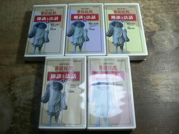 VHS 川岸不退の節談説教 節談と法話 全5巻 揃い/NHKビデオ