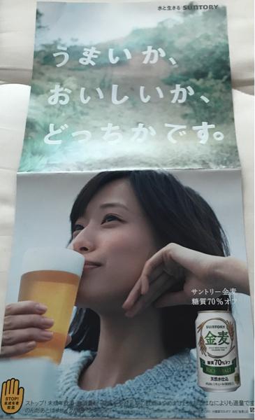 金麦75 戸田恵梨香 変形ポスター グッズの画像
