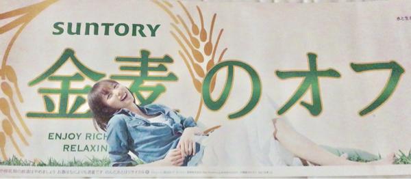 戸田恵梨香 金麦75%オフ 中吊り広告 1 グッズの画像