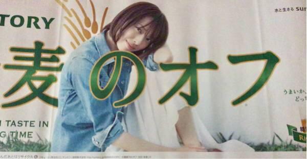 戸田恵梨香 金麦75%オフ 中吊り広告 2 グッズの画像