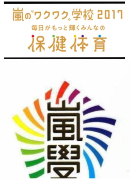 嵐 ワクワク学校 7/9 (日) 11時~ 送料無料 1枚