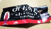 新品・未開封 みちのく フィギュア みやげ MICHINOKU 人間将棋 海洋堂 JR東日本リテールネット 造形制作 TADASHI